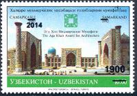 """1097. Ustama bosilgan pochta markasi """"Samarqand"""" 1992 yil."""