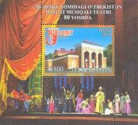 1412. Почтовая марка «80 лет Узбекскому государственному музыкальному театру имени Мукими»