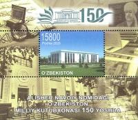 №1422 150 лет Национальной библиотеки Узбекистана имени Алишера Навои