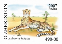 "762-766.Series of postage stamps ""The Fauna. Cheetah""."