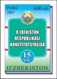"""769.""""O'zbekiston Respublikasi Konstitutsiyasiga 15 yil """" pochta markasi."""