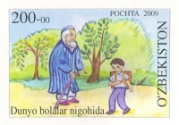 """819-824.  A series """"the World eyes of children"""", devoted to the International day of protection of children."""