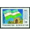 """3. """"Первая годовщина Независимости Республики Узбекистан"""""""