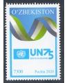 1431. Почтовая марка, посвященная 75-летнему юбилею Организации Объединенных Наций