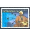 1432. Почтовая марка «Абу Рейхан Беруни» к серии «Духовное наследие Узбекистана»