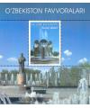 1433.  Почтовая марка серии «Фонтаны Узбекистана»