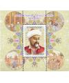 1437. Почтовая марка, посвященная 580-летию Алишера Навои
