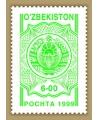 "184. Стандартная почтовая марка ""Герб"""