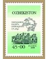 """213. Почтовая марка """"125 годовщина Всемирного Почтового Союза"""""""
