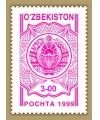 "215. Стандартная почтовая марка ""Герб"""
