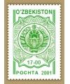 """280. Почтовая марка """"Герб"""". Номинал 17-00. Тираж 1000,0 тыс. экз. Цвет зеленый."""