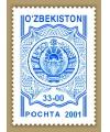 """282. Почтовая марка """"Герб"""". Номинал 33-00. Тираж 1000,0 тыс. экз. Цвет голубой."""