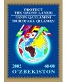 """453. Почтовая марка """"Озоновый слой щит Земли"""""""