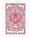 """523. Почтовая марка """"Герб """"."""
