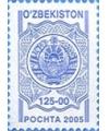 """565. Почтовая марка """"Герб""""."""