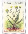 """""""Flora. O'zbekistonning kamyob o'simliklari"""" Qoqidoshlar oilasiga mansub o'simlik turlari pochta markalari turkumi."""