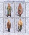 1170-1173.Серия почтовых марок Искусство «Узбекские национальные костюмы»