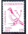 1301 Стандартная почтовая марка