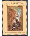 1092-1093. Серия почтовых марок «Миниатюра»